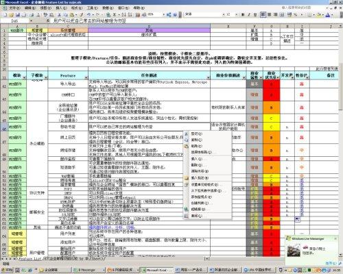 产品设计体会(十六)——feature