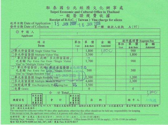 taiwanVisaCharge
